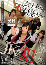 MIAE-099, 에이카와 노아