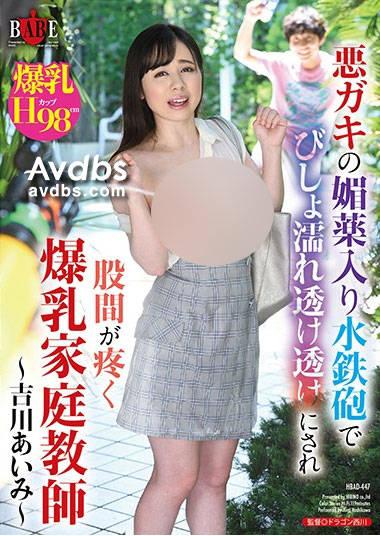 요시카와 아이미