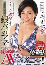 OBA-391 타카오카 사츠키